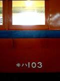 キハ103